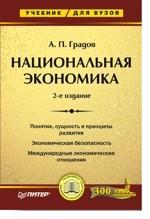 Национальная экономика: Учебное пособие. 2-е издание