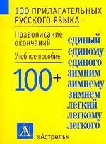 100прилагательных русского языка. Правописание окончаний