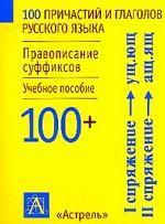100 причастий и глаголов русского языка. Правописание суффиксов