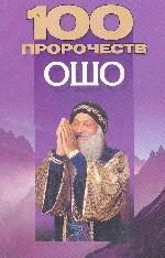 100 пророчеств Ошо