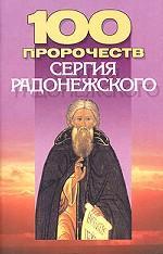 100 пророчеств Сергия Радонежского