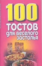 100 тостов для веселого застолья