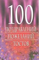 100 тостов, поздравлений, пожеланий