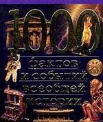 1000 фактов и событий всеобщей истории