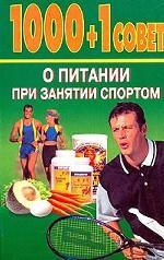 1000 + 1 совет о питании при занятии спортом