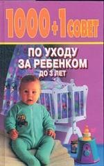 1000 + 1 совет по уходу за ребенком до 3 лет