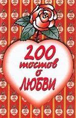 200 тостов о любви