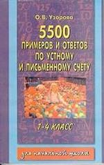 Математика. 1-4 классы. 5500 примеров и ответов по устному и письменному счету
