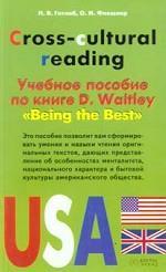 Cross - cultural reading
