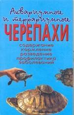 Аквариумные и террариумные черепахи