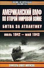 Американский ВМФ во Второй Мировой войне