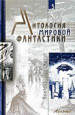 Антология мировой фантастики. Том 5. Контакт. Понимание