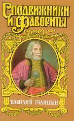 Василий Голицын. Игра судьбы