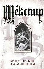 Виндзорские насмешницы. Генрих IV. Часть 1. Часть 2. Генрих V