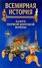 Канун Первой мировой войны
