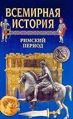 Всемирная история. Том 6. Римский период