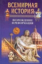 Всемирная история. Том 10. Возрождение и Реформация