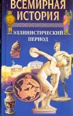 Всемирная история. Эллинистический период
