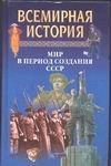 Всемирная история: Мир в период создания СССР