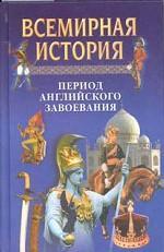 Всемирная история. Период английского завоевания