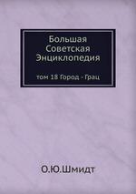 Большая Советская Энциклопедия. том 18 Город - Грац