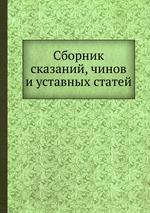 Сборник сказаний, чинов и уставных статей