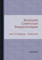 Большая Советская Энциклопедия. том 32 Каучук - Классон