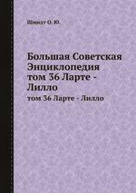 Большая Советская Энциклопедия. том 36 Ларте - Лилло