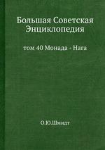 Большая Советская Энциклопедия. том 40 Монада - Нага