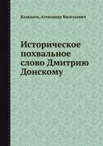 Историческое похвальное слово Дмитрию Донскому