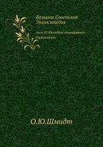 Большая Советская Энциклопедия. том 43 Окладное страхование - Палиашвили