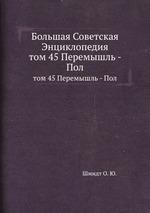 Большая Советская Энциклопедия. том 45 Перемышль - Пол