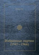 Избранные партии (1947—1966)