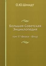 Большая Советская Энциклопедия. том 57 Феаки - Флор