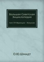 Большая Советская Энциклопедия. том 59 Францоз - Хокусаи