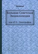 Большая Советская Энциклопедия. том 63 Э - Электрофон
