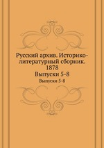 Русский архив. Историко-литературный сборник. 1878. Выпуски 5-8