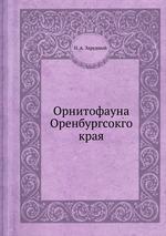Орнитофауна Оренбургсокго края