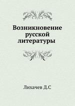 Возникновение русской литературы