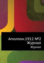 Аполлон.1912 №2. Журнал