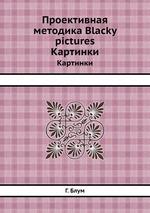 Проективная методика Blacky pictures. Картинки