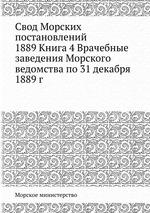 Свод Морских постановлений 1889 Книга 4 Врачебные заведения Морского ведомства по 31 декабря 1889 г