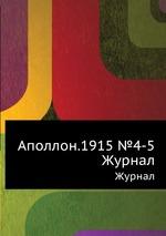 Аполлон.1915 №4-5. Журнал