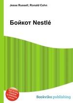 Бойкот Nestl