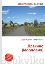 Дракино (Мордовия)