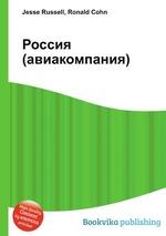 Россия (авиакомпания)