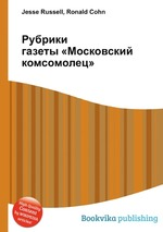 Рубрики газеты «Московский комсомолец»