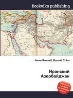 Иранский Азербайджан