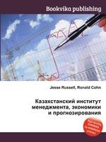 Казахстанский институт менеджмента, экономики и прогнозирования