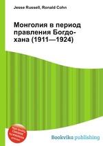 Монголия в период правления Богдо-хана (1911—1924)